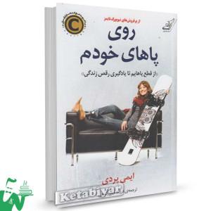 کتاب روی پاهای خودم تالیف ایمی پردی ترجمه فرزانه فیروزکوهی