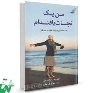 کتاب من یک نجات یافته ام تالیف ویجی آناند ردی ترجمه هدیه جامعی