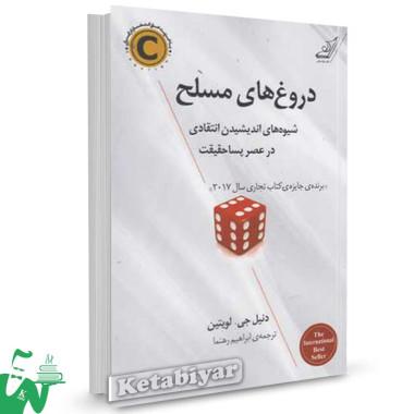 کتاب دروغ های مسلح تالیف دنیل جی. لویتین ترجمه ابراهیم رهنما