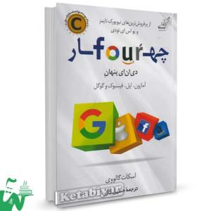 کتاب چهار (four) دی ان ای پنهان تالیف اسکات گالووی ترجمه حسین گازر