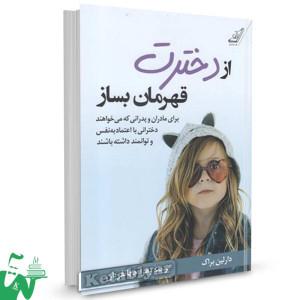 کتاب از دخترت قهرمان بساز تالیف دارلین براک ترجمه زهرا جهانفریان