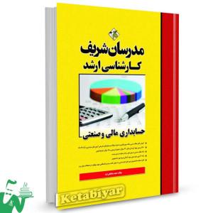کتاب کارشناسی ارشد حسابداری مالی و صنعتی مدرسان شریف