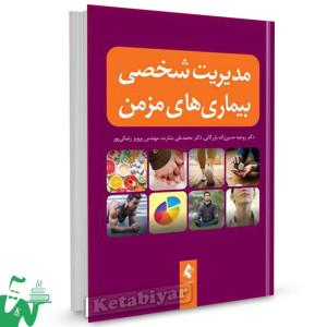 کتاب مدیریت شخصی بیماری های مزمن تالیف دکتر روحیه حسین زاده بازرگانی
