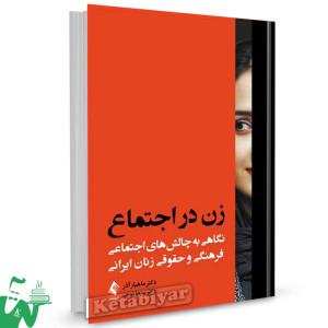 کتاب زن در اجتماع تالیف دکتر ماهیار آذر