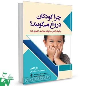 کتاب چرا کودکان دروغ می گویند؟ تالیف پل اکمن ترجمه دکتر احمدرضا کیانی