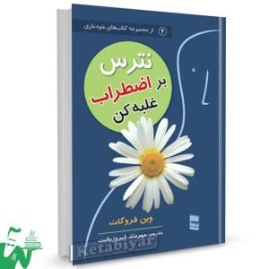 کتاب نترس (بر اضطراب غلبه کن) تالیف وین فروگات ترجمه مهرداد فیروزبخت