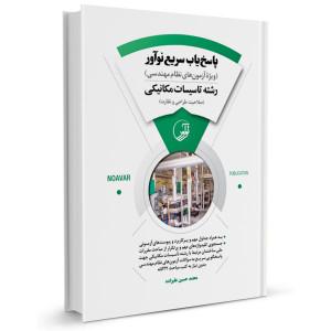 کتاب پاسخ یاب سریع نوآور (رشته تاسیسات مکانیکی) تالیف محمدحسین علیزاده