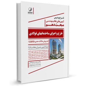 کتاب شرح و درس آزمون های نظام مهندسی مبحث دهم (طرح و اجرای ساختمانهای فولادی) تالیف سپهر غلامی