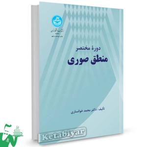 کتاب دوره مختصر منطق صوری تالیف دکتر محمد خوانساری