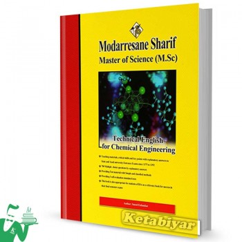 کتاب زبان تخصصی برای مهندسی شیمی مدرسان شریف