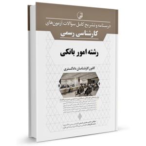 کتاب تشریح کامل سوالات آزمون های کارشناسی رسمی رشته امور بانکی تالیف محسن حسنی