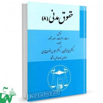 کتاب حقوق مدنی 8 تالیف دکتر پرویز نوین
