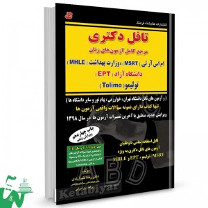 کتاب تافل دکتری (مرجع کامل آزمون های زبان) تالیف دکتر رضا خیرآبادی
