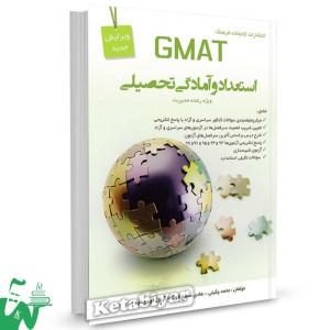 کتاب استعداد تحصیلی (GMAT) ویژه رشته مدیریت تالیف محمد وکیلی