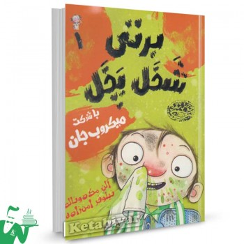 کتاب برتی شخل پخل (1) با شرکت میکروب جان تالیف آلن مک دونالد  ترجمه نیلوفر امن زاده