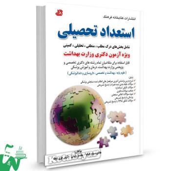 کتاب استعداد تحصیلی ویژه آزمون دکتری وزارت بهداشت تالیف هادی مسیح خواه