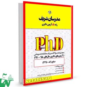 کتاب مجموعه سوالات آزمون دکتری صنایع 91 تا 98 مدرسان شریف