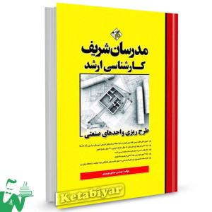 کتاب کارشناسی ارشد طرح ریزی واحدهای صنعتی مدرسان شریف