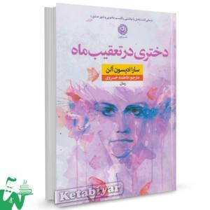 کتاب دختری در تعقیب ماه تالیف سارا ادیسون الن ترجمه فاطمه خسری
