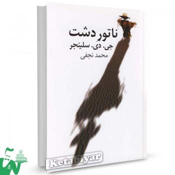 کتاب ناتور دشت تالیف جی. دی. سلینجر ترجمه محمد نجفی
