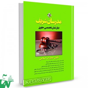 کتاب قانون مجازات اسلامی دپارتمان تخصصی حقوق مدرسان شریف