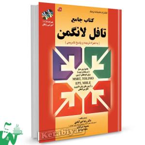 کتاب جامع تافل لانگمن تالیف دکتر رضا خیرآبادی