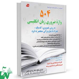 کتاب 504 واژه ضروری زبان انگلیسی تالیف دکتر رضا خیرآبادی