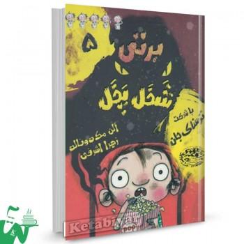 کتاب برتی شخل پخل (5) با شرکت ترسناک جان تالیف آلن مک دونالد  ترجمه زهرا اشرفی