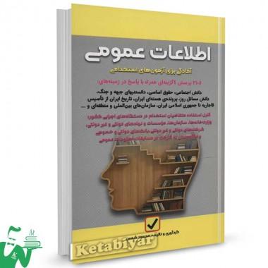 کتاب سوالات اطلاعات عمومی استخدامی تالیف محمود شمس