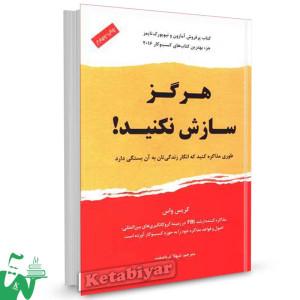 کتاب هرگز سازش نکنید تالیف کریس واس ترجمه شهلا ثریاصفت