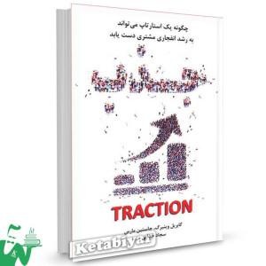 کتاب جذب (TRACTION) تالیف گابریل وینبرگ ترجمه سجاد خدایی