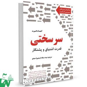 کتاب سرسختی (قدرت اشتیاق و پشتکار) تالیف آنجلا داکورث ترجمه سیدی