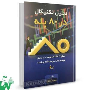 کتاب تحلیل تکنیکال در 80 پله تالیف سعید نجفی