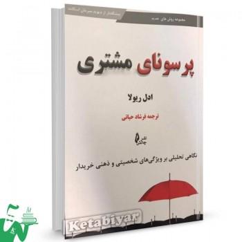 کتاب پرسونای مشتری تالیف ادل ریولا ترجمه فرشاد حیاتی