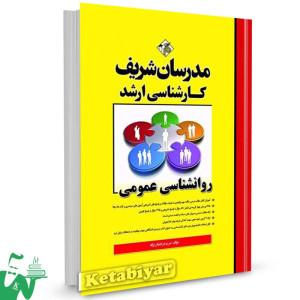 کتاب کارشناسی ارشد روانشناسی عمومی مدرسان شریف