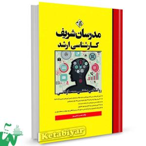 کتاب کارشناسی ارشد روانشناسی صنعتی - سازمانی مدرسان شریف