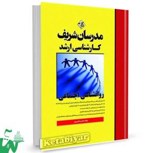کتاب کارشناسی ارشد روانشناسی اجتماعی مدرسان شریف
