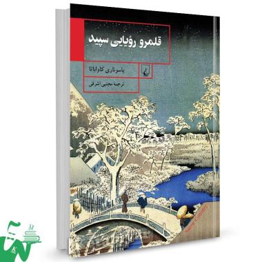 کتاب قلمرو رویایی سپید تالیف یاسوناری کاواباتا ترجمه مجتبی اشرفی