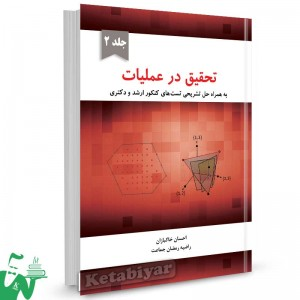 کتاب تحقیق در عملیات جلد 2 تالیف احسان خاکبازان