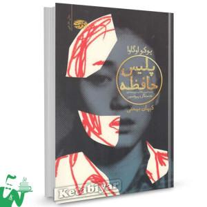 کتاب پلیس حافظه تالیف یوکو اوگاوا ترجمه کیهان بهمنی