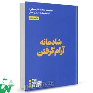 کتاب شادمانه آرام گرفتن تالیف موسسه مدرسه زندگی ترجمه مهرناز شیرازی عدل
