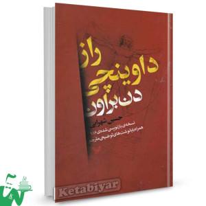 کتاب راز داوینچی تالیف دن براون ترجمه حسین شهرابی