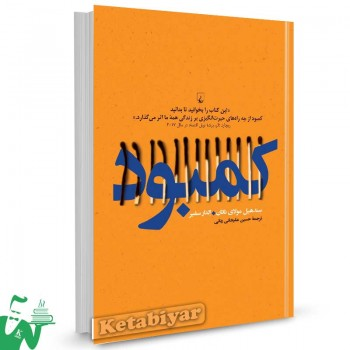 کتاب کمبود تالیف سندهیل مولای ناتان ترجمه حسین علیجانی رنانی