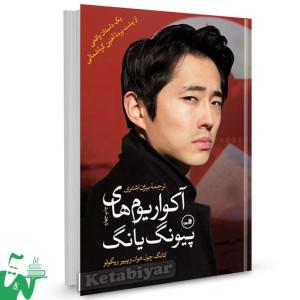 کتاب آکواریوم های پیونگ یانگ تالیف کانگ چول هوان ترجمه بیژن اشتری