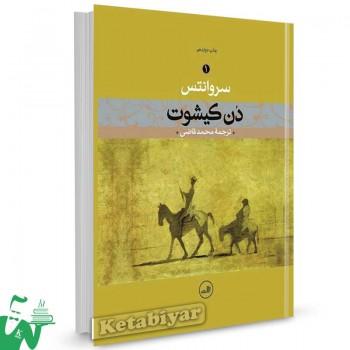 کتاب دن کیشوت (دو جلدی) تالیف سروانتس ترجمه محمد قاضی
