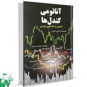 کتاب آناتومی کندل ها تالیف حسن امیری