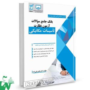 کتاب بانک جامع سوالات آزمون نظارت تاسیسات مکانیکی تالیف هادی تقی زاده