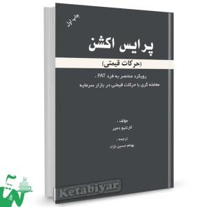 کتاب پرایس اکشن تالیف لارنتیو دمیر ترجمه بهنام حسین نژاد