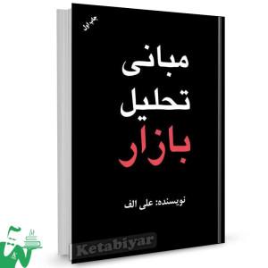 کتاب مبانی تحلیل بازار تالیف علی الف