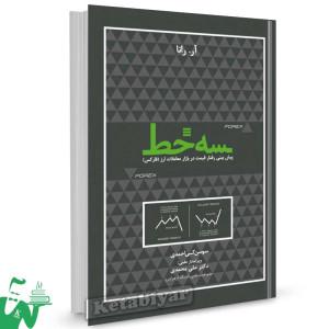 کتاب سه خط (پیش بینی رفتار قیمت در فارکس) تالیف آر رانا ترجمه سوسن کی احمدی